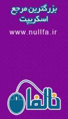 NullFa
